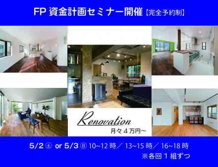 【FP資金計画セミナー開催決定】